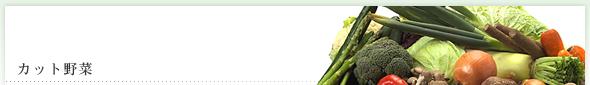 カット野菜 葉菜
