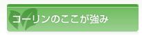 コーリンのここが強み カット野菜 大阪 業務用